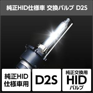 純正HID交換用バルブD2S   4300K [SHDLP043] / ¥9,800/HIDキット|LEDヘッドライト販売のスフィアライト