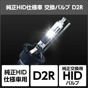 純正HID交換用バルブD2R  6000K [SHDLQ060] / ¥9,800/HIDキット LEDヘッドライト販売のスフィアライト