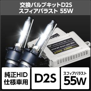 純正HID交換用キットD2S 55W 4300K リレー付き [SHDAP043-R1] / ¥29,200/HIDキット LEDヘッドライト販売のスフィアライト