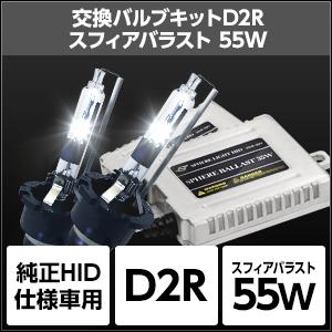 純正HID交換用キットD2R 55W 4300K リレー付き [SHDAQ043-R1] / ¥29,200/HIDキット LEDヘッドライト販売のスフィアライト