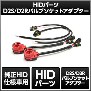 HIDパーツ D2バルブソケットアダプター 2本1セット [SHGD2HP10] / ¥3,000/HIDキット|LEDヘッドライト販売のスフィアライト