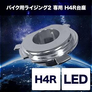 バイク用LEDヘッドライト RIZING2専用 H4R台座  [SRBH4P01] / ¥2,000/HIDキット|LEDヘッドライト販売のスフィアライト
