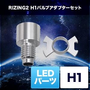 RIZING2 H1バルブアダプターセット 1セット [SRH1P01] / ¥5,000/HIDキット|LEDヘッドライト販売のスフィアライト