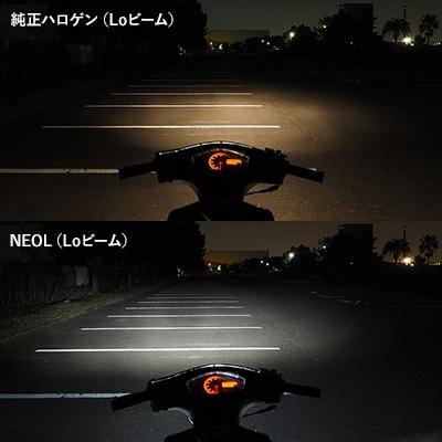 ミニバイク用LEDヘッドライト NEOL PH7型 6000K [SBNR060] / ¥9,800/HIDキット|LEDヘッドライト販売のスフィアライト