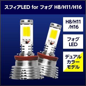フォグ用LED デュアルカラーモデル H8/H11/H16  [SHKPE2] / ¥17,000/HIDキット|LEDヘッドライト販売のスフィアライト