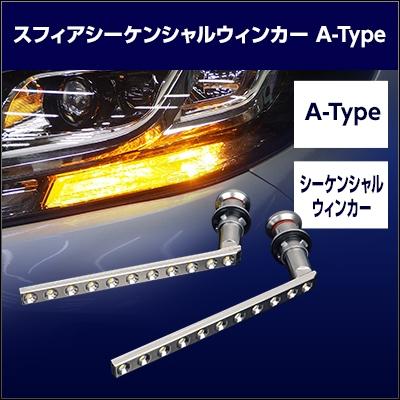 シーケンシャルウィンカー A-Type  [SSWK01] / ¥15,800/HIDキット|LEDヘッドライト販売のスフィアライト