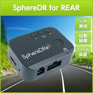 SphereDR for REAR   Eタイプ(スズキ5P) [SDREC-R05] / ¥9,800/HIDキット|LEDヘッドライト販売のスフィアライト