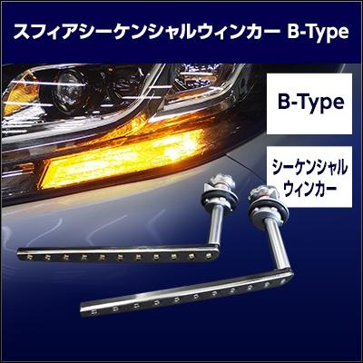 シーケンシャルウィンカー B-Type  [SSWK02] / ¥15,800/HIDキット|LEDヘッドライト販売のスフィアライト