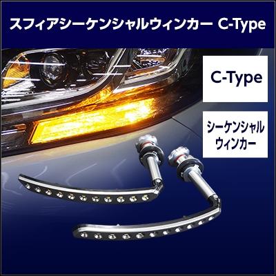 シーケンシャルウィンカー C-Type   [SSWK03] / ¥15,800/HIDキット|LEDヘッドライト販売のスフィアライト