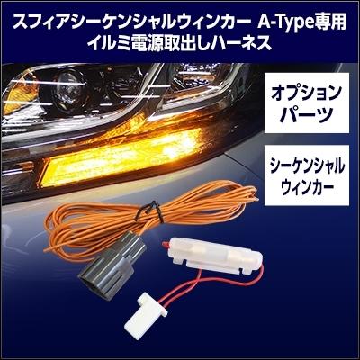 シーケンシャルウィンカー A-Type専用イルミ電源取出しハーネス  [SSWK-OP01] / ¥2,500/HIDキット|LEDヘッドライト販売のスフィアライト