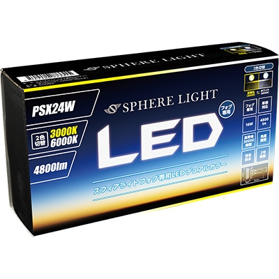 フォグ用LED デュアルカラーモデル PSX24W  [SHKNH2] / ¥17,000/HIDキット|LEDヘッドライト販売のスフィアライト