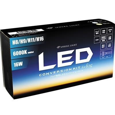 フォグ用LED H8/H11/H16 コンバージョンキット 3000K [SHKPE030-S] / ¥12,800/HIDキット|LEDヘッドライト販売のスフィアライト