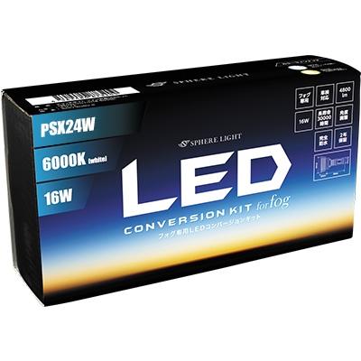 フォグ用LED PSX24W コンバージョンキット 3000K [SHKNH030-S] / ¥12,800/HIDキット|LEDヘッドライト販売のスフィアライト