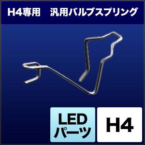 H4専用 汎用バルブスプリング H4専用汎用バルブスプリング  [SHJRC] / ¥1,280/HIDキット LEDヘッドライト販売のスフィアライト