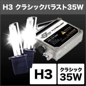 HIDコンバージョンキット クラシックバラスト 35W H3 12V用 8000K [SHDEB0801] / ¥8,600/HIDキット|LEDヘッドライト販売のスフィアライト