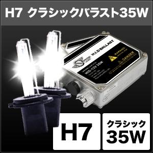 HIDコンバージョンキット クラシックバラスト 35W H7 12V用 3000K [SHDED0301] / ¥10,600/HIDキット|LEDヘッドライト販売のスフィアライト