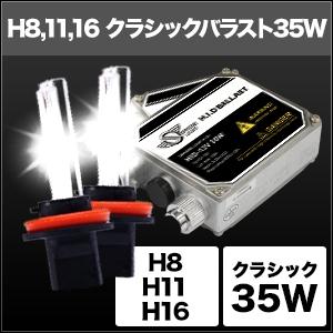 HIDコンバージョンキット クラシックバラスト 35W H8/H9/H11 12V用 3000K [SHDEE0301] / ¥10,600/HIDキット|LEDヘッドライト販売のスフィアライト