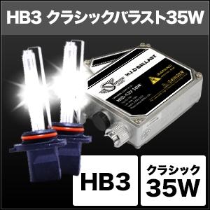 HIDコンバージョンキット クラシックバラスト 35W HB3 12V用 3000K [SHDEF0301] / ¥10,600/HIDキット|LEDヘッドライト販売のスフィアライト