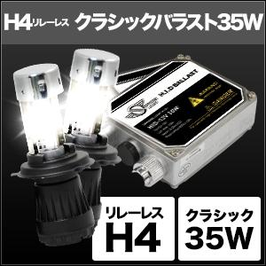 HIDコンバージョンキット クラシックバラスト 35W H4 Hi/Lo リレーレス 12V用 4300K [SHDEC0431] / ¥14,800/HIDキット|LEDヘッドライト販売のスフィアライト