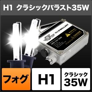 フォグ用HIDコンバージョンキット クラシックバラスト 35W H1 3000K (Yellow) [SHCEA0301] / ¥13,000/HIDキット LEDヘッドライト販売のスフィアライト
