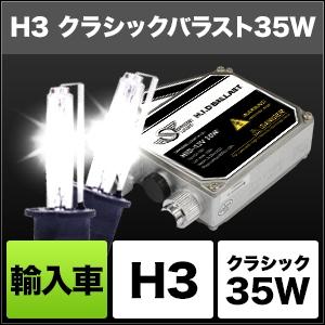 輸入車用HIDコンバージョンキット クラシックバラスト 35W H3 3000K (Yellow) [SHEEB0301] / ¥22,400/HIDキット|LEDヘッドライト販売のスフィアライト
