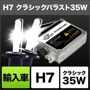輸入車用HIDコンバージョンキット クラシックバラスト 35W H7 3000K (Yellow) [SHEED0301] / ¥22,400/HIDキット|LEDヘッドライト販売のスフィアライト