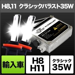 輸入車用HIDコンバージョンキット クラシックバラスト 35W H8,11 3000K (Yellow) [SHEEE0301] / ¥22,400/HIDキット|LEDヘッドライト販売のスフィアライト
