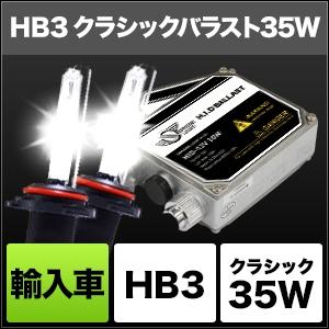 輸入車用HIDコンバージョンキット クラシックバラスト 35W HB3 3000K (Yellow) [SHEEF0301] / ¥22,400/HIDキット|LEDヘッドライト販売のスフィアライト