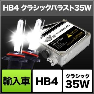 輸入車用HIDコンバージョンキット クラシックバラスト 35W HB4 3000K (Yellow) [SHEEG0301] / ¥22,400/HIDキット|LEDヘッドライト販売のスフィアライト