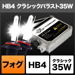 フォグ用HIDコンバージョンキット クラシックバラスト 35W HB4 3000K (Yellow) [SHCEG0301] / ¥13,000/HIDキット|LEDヘッドライト販売のスフィアライト