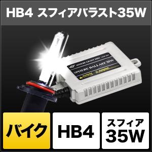 バイク用HIDコンバージョンキット 35W HB4 3000K (Yellow) [SHBBG0301] / ¥10,800/HIDキット|LEDヘッドライト販売のスフィアライト