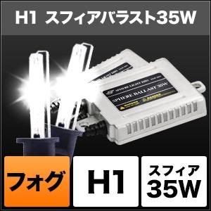 フォグ用HIDコンバージョンキット 35W H1 3000K (Yellow) [SHCBA0301] / ¥23,200/HIDキット|LEDヘッドライト販売のスフィアライト