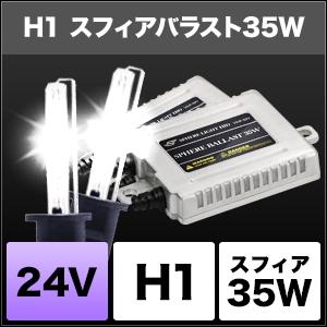 24V用HIDコンバージョンキット 35W H1 3000K (Yellow) [SHDKA0301] / ¥20,800/HIDキット LEDヘッドライト販売のスフィアライト