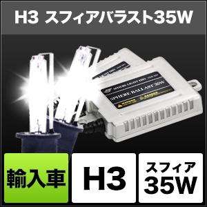 輸入車用HIDコンバージョンキット 35W H3 3000K (Yellow) [SHEBB0301] / ¥32,600/HIDキット|LEDヘッドライト販売のスフィアライト
