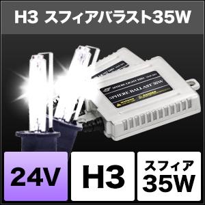 24V用HIDコンバージョンキット 35W H3 3000K (Yellow) [SHDKB0301] / ¥20,800/HIDキット|LEDヘッドライト販売のスフィアライト