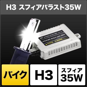 バイク用HIDコンバージョンキット 35W H3 3000K (Yellow) [SHBBB0301] / ¥10,800/HIDキット LEDヘッドライト販売のスフィアライト