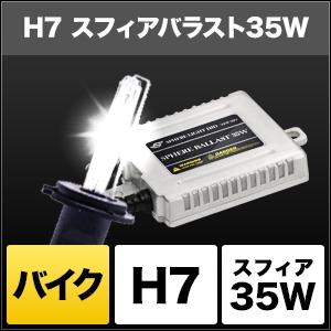 バイク用HIDコンバージョンキット 35W H7 3000K (Yellow) [SHBBD0301] / ¥10,800/HIDキット LEDヘッドライト販売のスフィアライト
