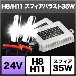 24V用HIDコンバージョンキット 35W H8,11 3000K (Yellow) [SHDKE0301] / ¥20,800/HIDキット|LEDヘッドライト販売のスフィアライト