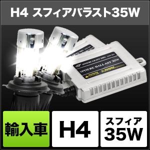 輸入車用HIDコンバージョンキット 35W H4 Hi/Lo 4300K [SHEBC0431] / ¥48,400/HIDキット LEDヘッドライト販売のスフィアライト