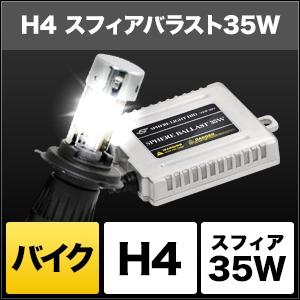 バイク用HIDコンバージョンキット 35W H4 Hi/Lo 4300K [SHABC0431] / ¥12,800/HIDキット|LEDヘッドライト販売のスフィアライト