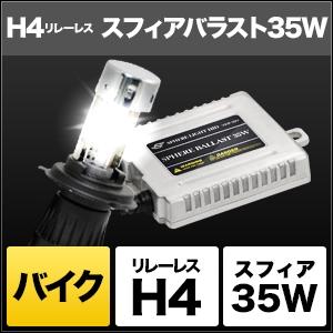 バイク用HIDコンバージョンキット 35W H4 Hi/Lo リレーレス 4300K [SHBBC0431] / ¥12,800/HIDキット|LEDヘッドライト販売のスフィアライト