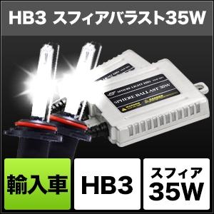 輸入車用HIDコンバージョンキット 35W HB3 3000K (Yellow) [SHEBF0301] / ¥32,600/HIDキット|LEDヘッドライト販売のスフィアライト