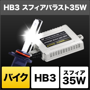 バイク用HIDコンバージョンキット 35W HB3 3000K (Yellow) [SHBBF0301] / ¥10,800/HIDキット|LEDヘッドライト販売のスフィアライト