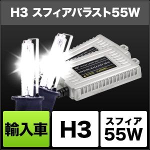 輸入車用HIDコンバージョンキット 55W H3 3000K (Yellow) [SHEAB0301] / ¥34,600/HIDキット|LEDヘッドライト販売のスフィアライト