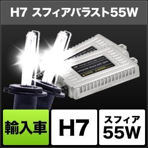 輸入車用HIDコンバージョンキット 55W H7 3000K (Yellow) [SHEAD0301] / ¥34,600/HIDキット|LEDヘッドライト販売のスフィアライト