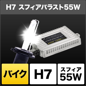 バイク用HIDコンバージョンキット 55W H7 3000K (Yellow) [SHBAD0301] / ¥11,800/HIDキット|LEDヘッドライト販売のスフィアライト