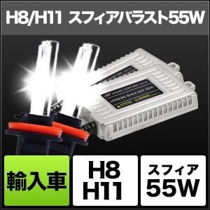 輸入車用HIDコンバージョンキット 55W H8,11 3000K (Yellow) [SHEAE0301] / ¥34,600/HIDキット|LEDヘッドライト販売のスフィアライト