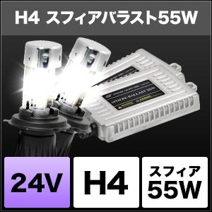 24V用HIDコンバージョンキット 55W H4 Hi/Lo 4300K [SHCJC0431] / ¥28,800/HIDキット|LEDヘッドライト販売のスフィアライト
