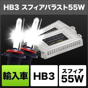 輸入車用HIDコンバージョンキット 55W HB3 3000K (Yellow) [SHEAF0301] / ¥34,600/HIDキット|LEDヘッドライト販売のスフィアライト