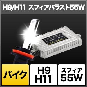 バイク用HIDコンバージョンキット 55W H9,11 H9,11 3000K (Yellow) [SHBAE0301] / ¥11,800/HIDキット|LEDヘッドライト販売のスフィアライト
